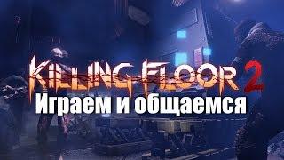 Играем в Killing Floor 2