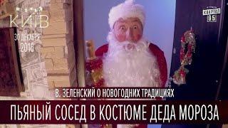 Пьяный сосед в костюме Деда Мороза - В. Зеленский о новогодних традициях | Вечерний Киев 2016