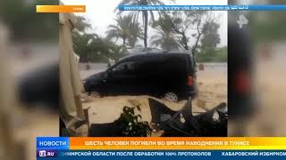 Сотни российских туристов не могут улететь из Туниса из-за наводнения