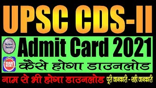 UPSC CDS II Admit Card 2021 | Kaise Download Kare | Combined Defence Services