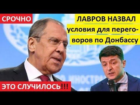 СРОЧНО!! Лавров назвал условия, при которых Путин согласится на переговоры с Зеленским!!