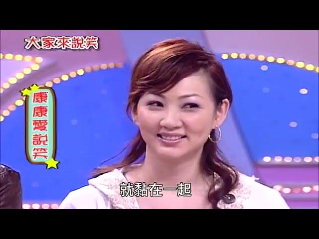 【大家來說笑】第566集_(2008年)