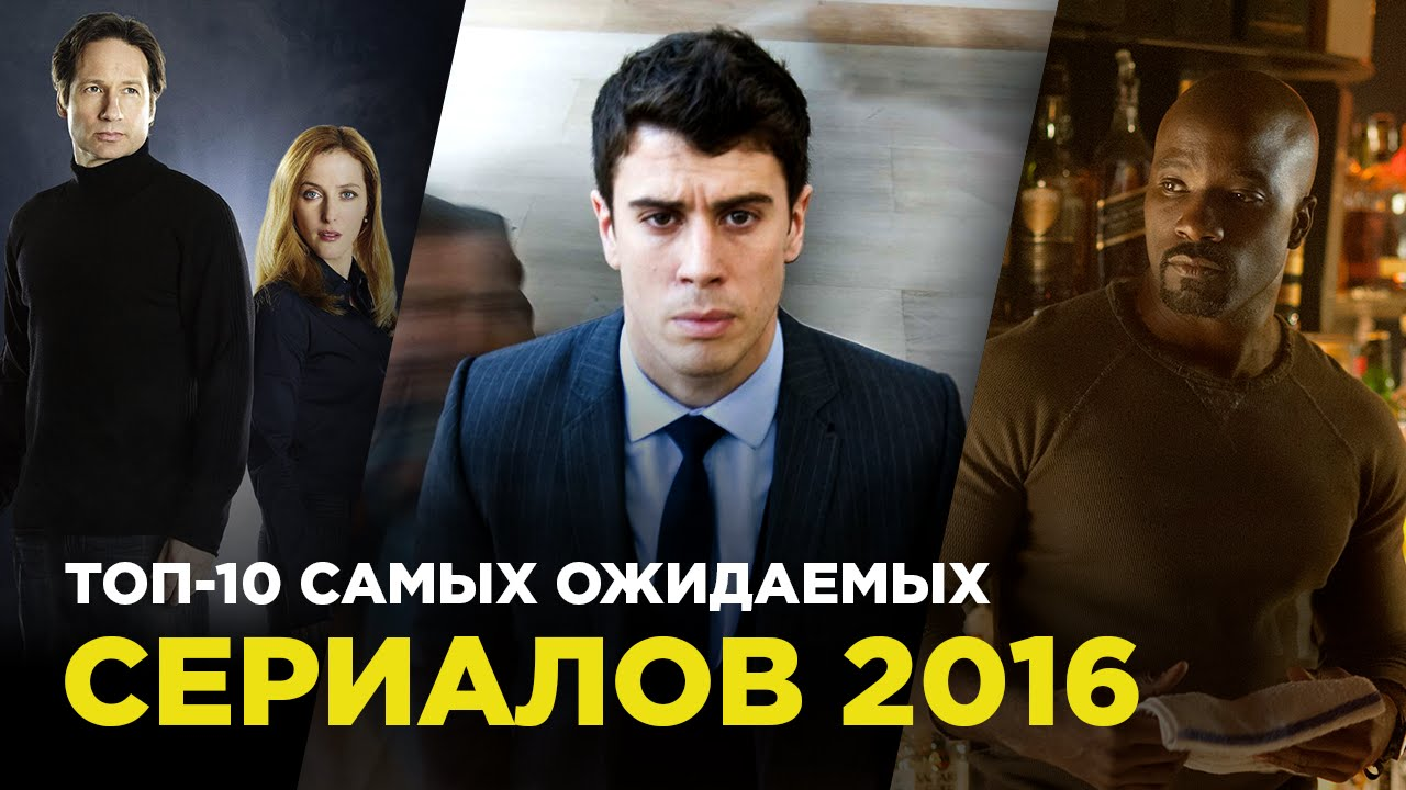 смотреть российские детективные сериалы 2016 года