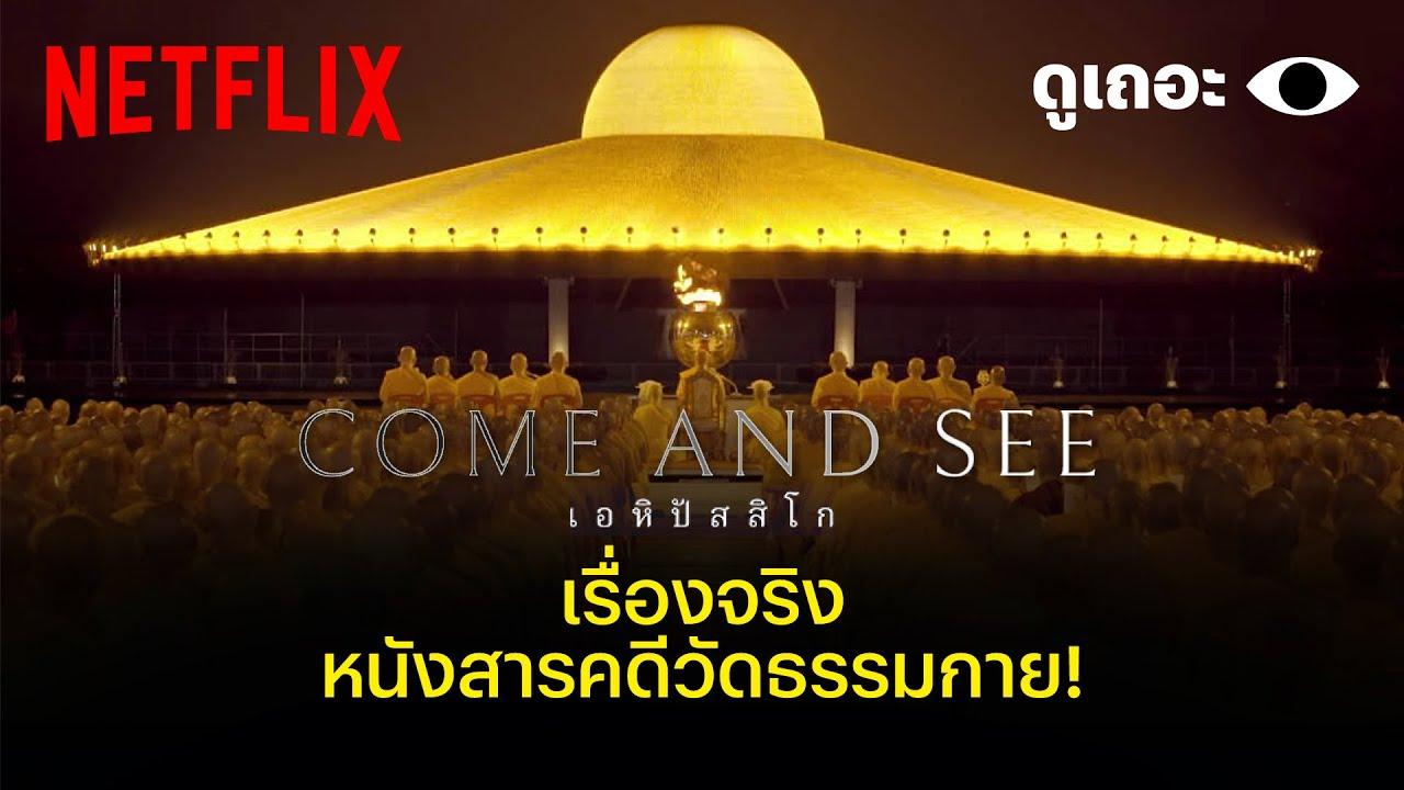 3 เหตุผลที่อยากให้ดู 'เอหิปัสสิโก (COME AND SEE)' | Why We Watch | Netflix