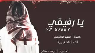 شيله (#الأربعين)ربي اوزعني😔اشكر نعمتك وأفوز برضاك(شيله تدمع لها العين  يارفيقي خالد ال بريك