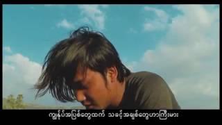 Mar Sunt Pay Det Tha Khin (New Myanmar Christian Song 2017)