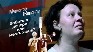 Секрет из прошлого. Мужское / Женское. Выпуск от 01.12.2020