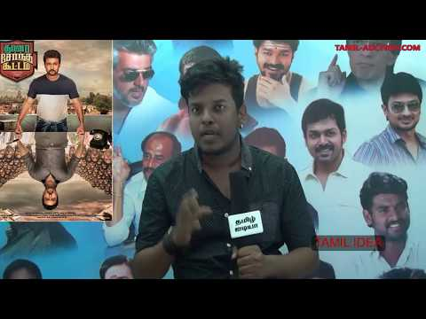 Thana Serntha Kootam Movie Review Surya   Keerthi Suresh Movie Review Tamilidea