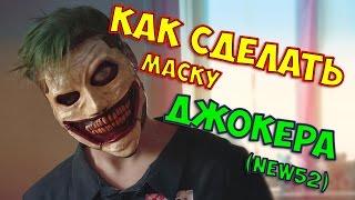 как сделать маску джокера