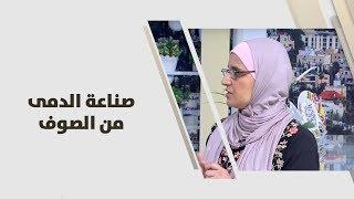 مريم الزواتي - صناعة الدمى من الصوف