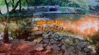 한국 문화여행(고창 선운사 도솔계곡 물소리)