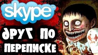 СТРАШИЛКИ НА НОЧЬ - Друг по переписке в Skype