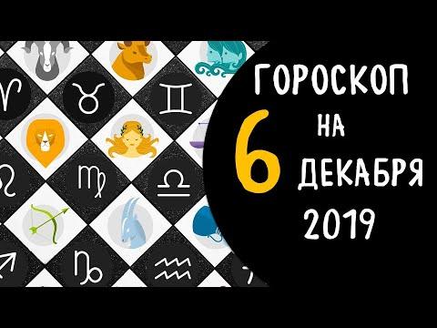 Гороскоп на 6 декабря 2019 для всех знаков зодиака . Гороскоп на сегодня . Знаки зодиака #Астрора