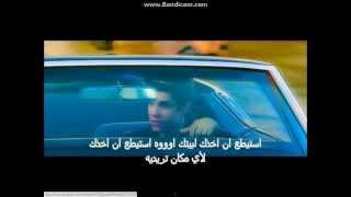ترجمة اغنية جستن بيبر take you