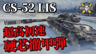 【WoT:CS-52 LIS】ゆっくり実況でおくる戦車戦Part917 byアラモンド