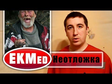 EKMed — Неотложная помощь при АЛКОГОЛЬНОМ ОТРАВЛЕНИИ