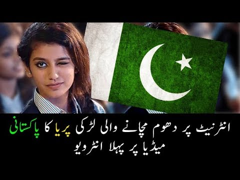 Priya Prakash First Talk with Pakistani Media
