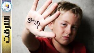 التحرش الجنسي بالأطفال - مشكلاتي - أشرقت - قناة النيل الازرق