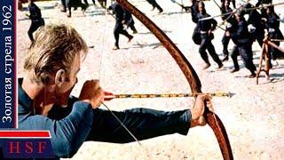 Дамаск в древности | Зoлoтaя стрела | Захватывающий приключенческий фильм для всей семьи