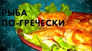 видео Рыба по-гречески