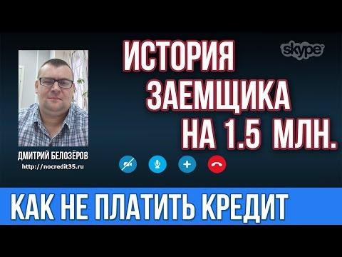 Восточный экспресс банк, СКБ банк, Промсвязьбанк, Советский. История заемщика