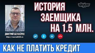 видео Кредит СКБ Банка