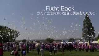 リレー・フォー・ライフRFL動画
