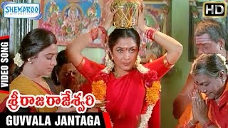 Sri Raja Rajeshwari Movie   Guvvala Jantaga Video Song   Ramya Krishna   Ramki   Shemaroo Telugu