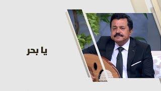 يا بحر - علي عبدالستار
