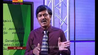 Gurugedara  AL Biology ( Part -3)  Tamil Medium   2020-06-11  Educational Programme