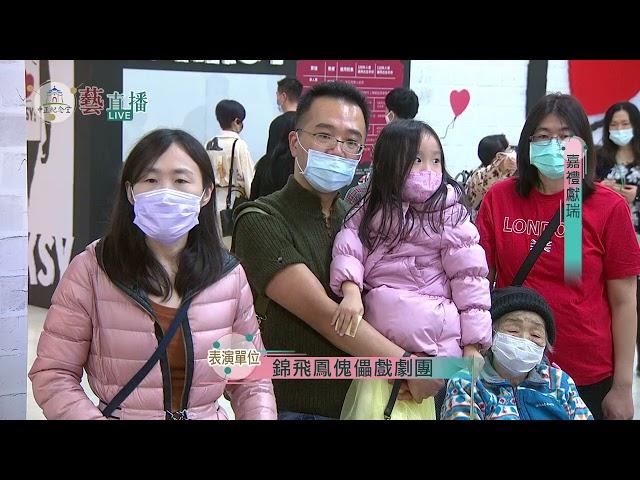 中正紀念堂 藝直播精華 【錦飛鳳傀儡戲劇團 《嘉禮獻瑞》 】