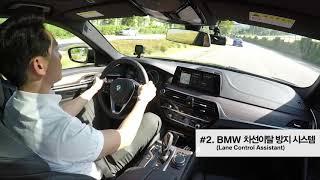[BMW 기능소개] BMW 액티브 크루즈 컨트롤이란?