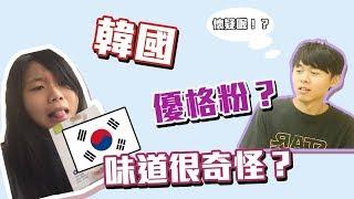 吃開箱-自製優格 韓國優格粉 好吃嗎?跟市售的是否一樣? [Chloe克蘿伊]