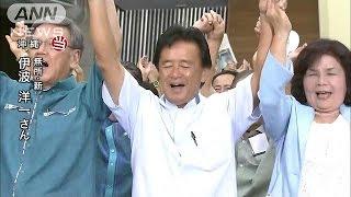 【参院選】伊波洋一氏(野党統一:新)が沖縄で当選(16/07/10)