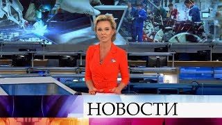 Выпуск новостей в 18:00 от 13.12.2019