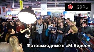 Фотовыходные в «М.Видео»