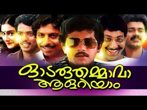 Odaruthammava Aalariyam Full Malayalam Movie | #Malayalam Comedy Movies Online | Nedumudi Venu Films