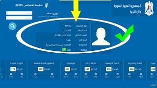 نتائج التاسع في سوريا 2020،  كيفية الاستعلام عبر موقع وزارة التربية السورية، نتائج التاسع 2020