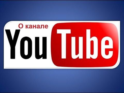 Раскрутка своего канала на youtube
