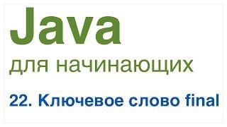 Java для начинающих. Урок 22: Ключевое слово final.