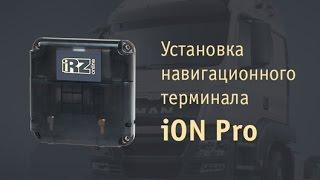 Установка терминала iON Pro