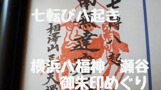 Goshuin Book 横浜市 瀬谷区八福神めぐり 長天寺1 横浜七福神巡り 御朱印めぐり 開運パワースポット Temple Of Japan