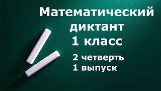 Математический диктант 1 класс 2 четверть 1 выпуск