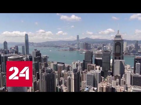 Крушение финансовой столицы: почему Гонконг никто уже не спасет - Россия 24