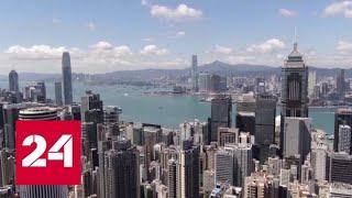 Фото Крушение финансовой столицы: почему Гонконг никто уже не спасет - Россия 24