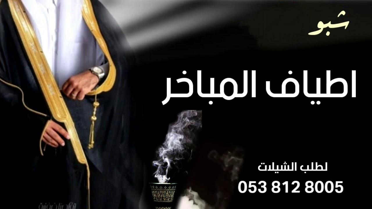 شيلات مدح و ترحيب الاهل والاقارب 2020 شيلة اطياف المباخر زين ممثله محال المنشد ابو امير
