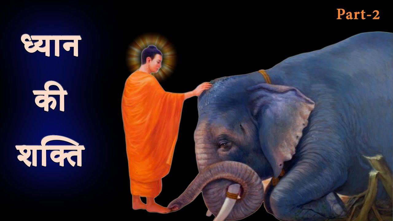 ध्यान की शक्ति    Dhyan Ki Shakti Part-2    Power of Meditation ?