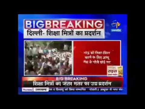 चौथे दिन दिल्ली-शिक्षा मित्रों का उग्र प्रदर्शन आंसूगैस के गोले छोड़े गए