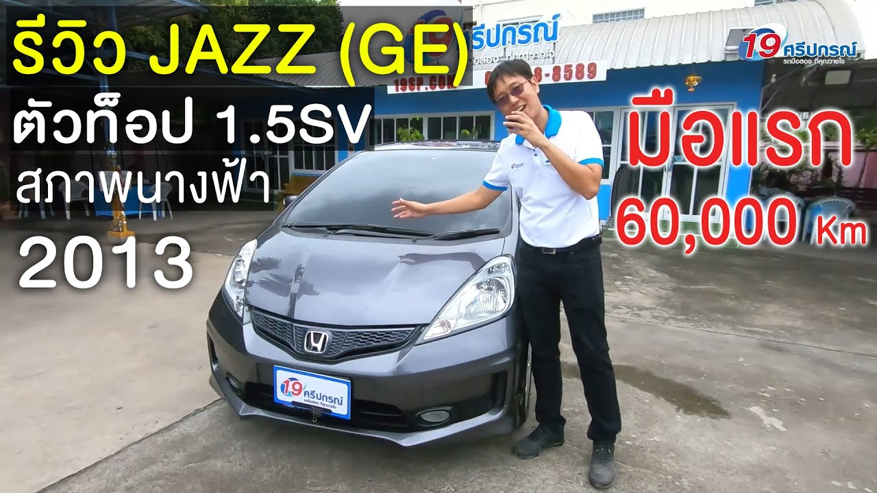 ใครช้าอด!!! ฮอนด้า แจ๊ส 2013 Honda Jazz 1.5SV GE Model 60,000 Km ตัวท็อป รถบ้าน มือแรก สภาพดี รีวิว