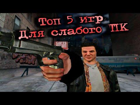 ТОП 5 ИГР ДЛЯ СЛАБОГО ПК #1